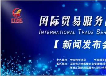 国际贸易服务博览会新闻发布会在京举行