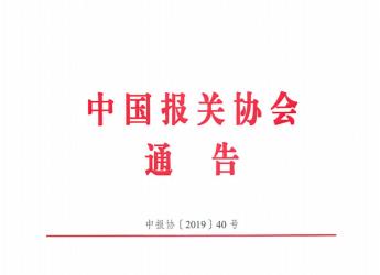 中国报关协会关于《代理报关委托书\委托协议》管理系统架构升级的通知