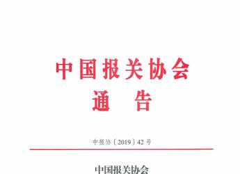 中国报关协会关于申请归类服务单位的通告