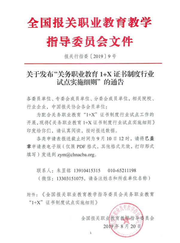 """全国报关职业教育教学指导委员会关于发布""""关务职业教育1+X证书制度行业试点实施细则""""的通告"""