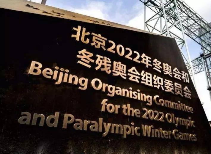 中国报关协会受邀参加冬奥会物流和通关方案专家研讨会