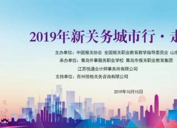 2019年新关务校园行·走进青岛成功举办