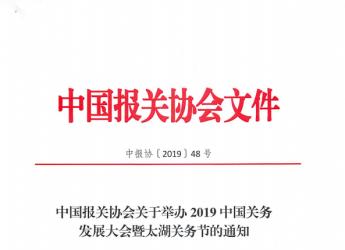 中国报关协会关于举办2019中国关务发展大会暨太湖关务节的通知