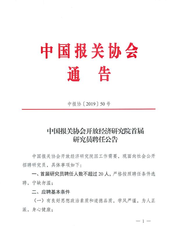 中国报关协会开放经济研究院首届研究员聘任公告