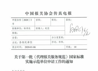 中国报关协会关于第一批《代理报关服务规范》国家标准实施示范单位申请工作的通知