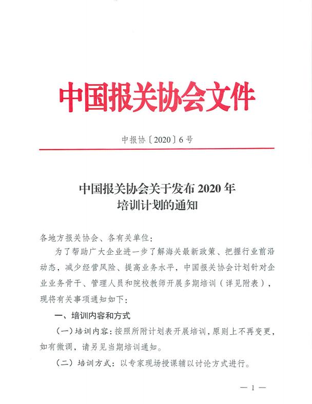 中国报关协会关于发布2020年培训计划的通知