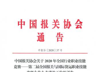 中国报关协会关于2020年全国行业职业技能竞赛——第二届全国报关与国际货运职业技能竞赛合作企业遴选工作的通告
