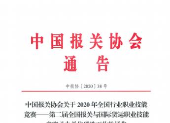 中国报关协会关于2020年全国行业职业技能竞赛——第二届全国报关与国际货运职业技能竞赛承办单位遴选工作的通知
