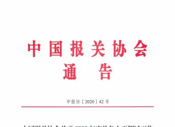 中国报关协会关于2020年度关务水平测试工作相关事项的通告