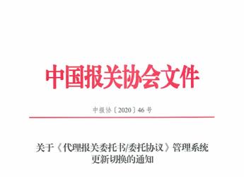 中国报关协会关于《代理报关委托书/委托协议》管理系统更新切换的通知