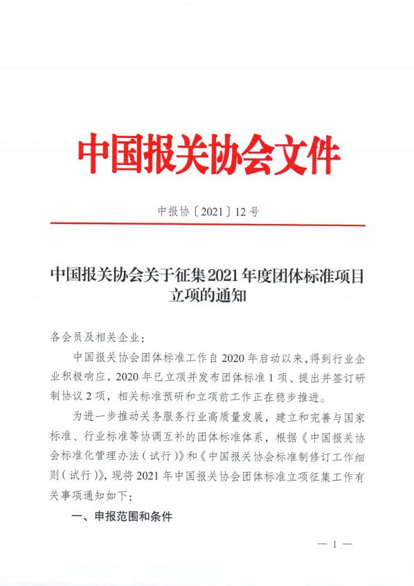中国报关协会关于征集2021年度团体标准项目立项的通知