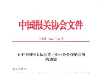 中国报关协会关于中国报关协会货主分会接纳会员的通知