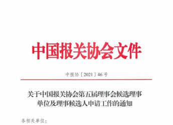 关于中国报关协会第五届理事会候选理事单位及理事候选人申请工作的通知